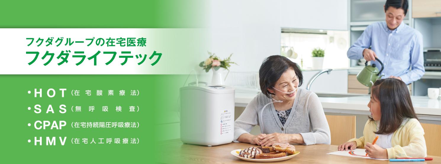 フクダ電子北関東販売株式会社【JASDAQ上場企業 …